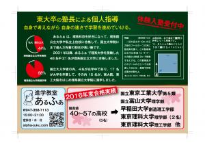 2016年度合格実績 偏差値40〜57の高校(5名)が受験 国立東京工業大学第5類 国立富山大学理学部 早稲田大学創造理工学部 東京理科大学理学部(2名) 東京理科大学理工学部 他